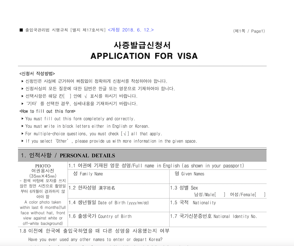 how to get a working holiday visa for south korea